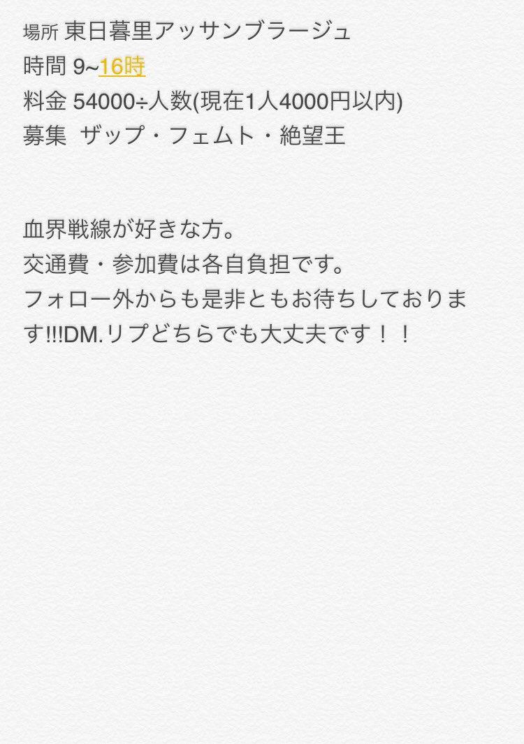 【募集】3/12(日)   血界戦線大型併せザップ・フェムト・絶望王を募集してます😌💓
