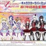 【エンスカイ キャラクターラバーマット】大きめサイズのラバーマットは飾っても最高!TVアニメ『アイドルメモリーズ』201