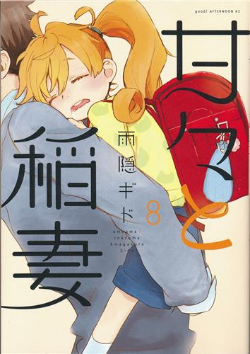 【らしんばん川越店/コミック入荷情報】「甘々と稲妻」第8巻、入荷しました! #コミック #漫画