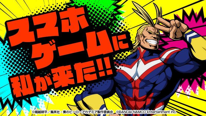 「僕のヒーローアカデミア スマッシュタップ」事前登録キャンペーン「雄英高校入学試験」開始!!まずは事前登録をして「雄英高