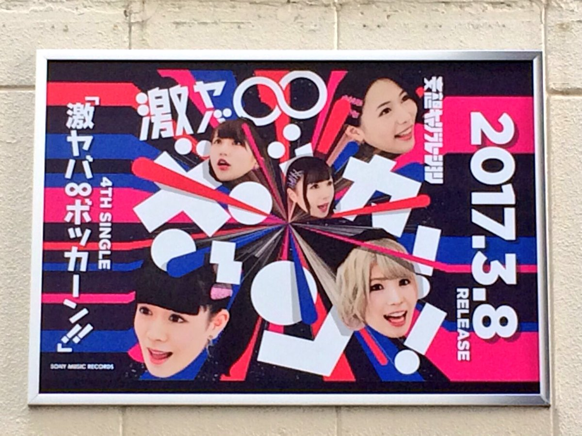 本日からディアステージの外壁看板に【3/8発売!】妄想キャリブレーション 4thシングル『激ヤバ∞ボッカーン!!』が登場