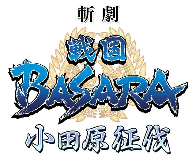 斬劇「戦国BASARA」小田原征伐描く新作が8月に上演決定