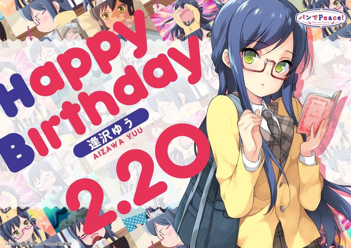 本日2月20日は、逢沢ゆうちゃんのお誕生日! ゆうちゃんは、クールだけど実は恥ずかしがり屋で、漫画家志望の女の子! 今は