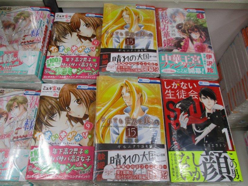 【書籍新刊情報】本日2/20発売 花とゆめコミックス『なまいきざかり。9巻』『それでも世界は美しい15巻』をはじめ多数入