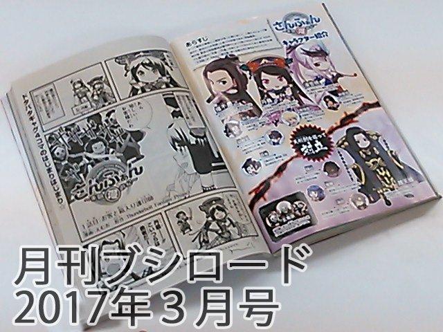 【最新月ブシ3月号より連載開始!】日本と台湾の文化が融合した『Thunderbolt Fantasy 東離劍遊紀』。…が