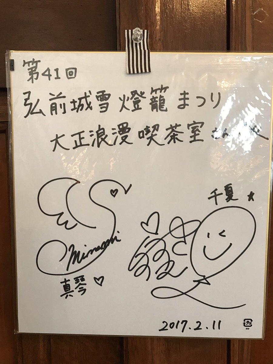 #ふらいんぐうぃっち 雪灯籠まつりの時に声優さんから藤田記念庭園洋館さんへサインの置き土産飾ってた