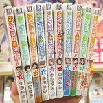 そしてこちらは月刊Comicレックスにて連載中!中田ゆみ先生の『おくさまが生徒会長!』1~10巻、好評発売中です。未読の