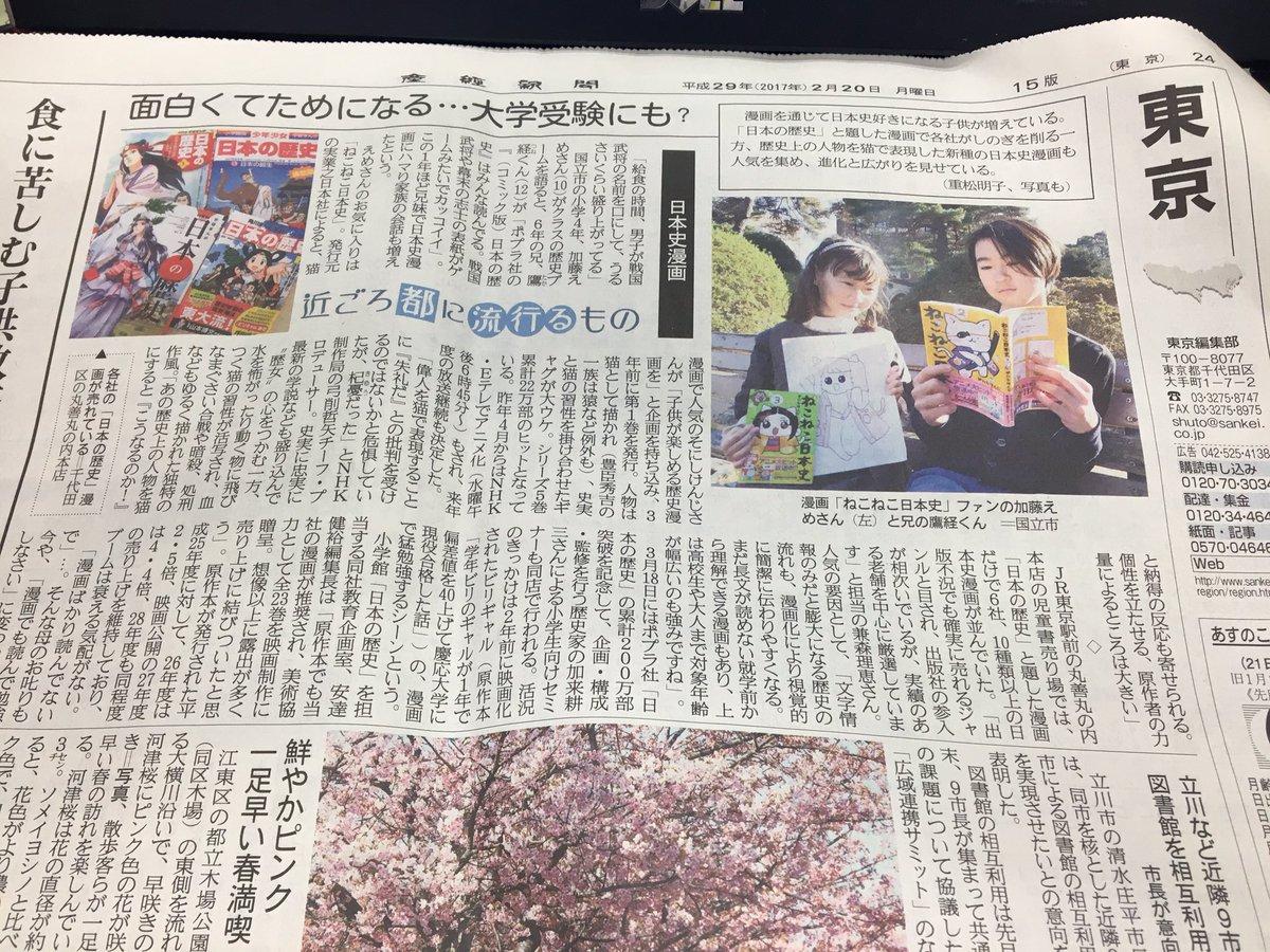 本日付けの産経新聞東京版で「ねこねこ日本史」をご紹介いただきました。ありがとうございます! #ねこねこ日本史