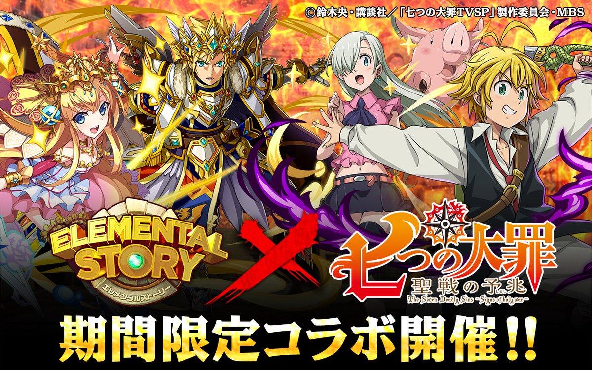 いよいよ本日18:00〜開始です!(*⁰▿⁰*)あの大人気TVアニメ『七つの大罪 聖戦の予兆』と『エレスト』のコラボ!!