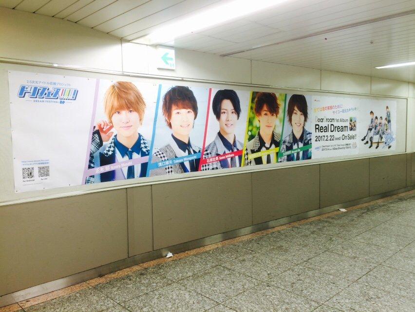 横浜駅でRealDreamみつけた✨ #dfes