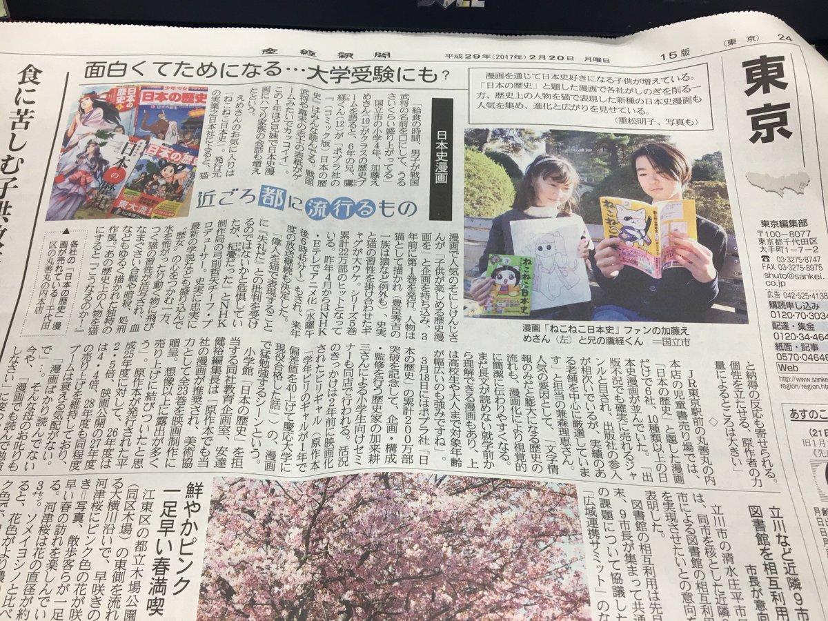 ニュースだにゃ!にゃ、にゃんと今日2月20日(月)付の産経新聞さんの東京版の記事で、ねこねこ日本史が紹介されてるんだにゃ