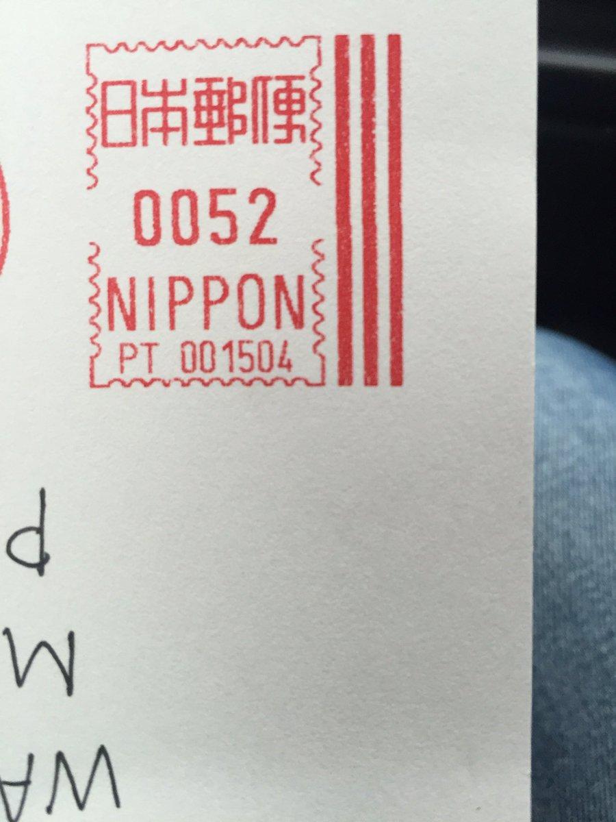 日本郵便の字体可愛くない? https://t.co/Va0GvdVPnc