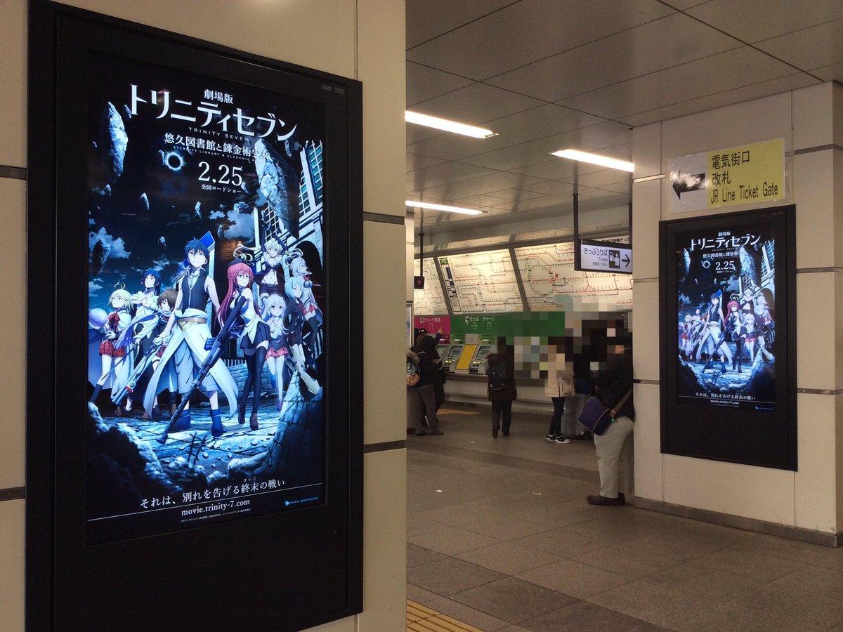 本日より、JR秋葉原駅電気街口のデジタルサイネージで、『劇場版トリニティセブン』の広告が掲載開始いたしました!秋葉原お越