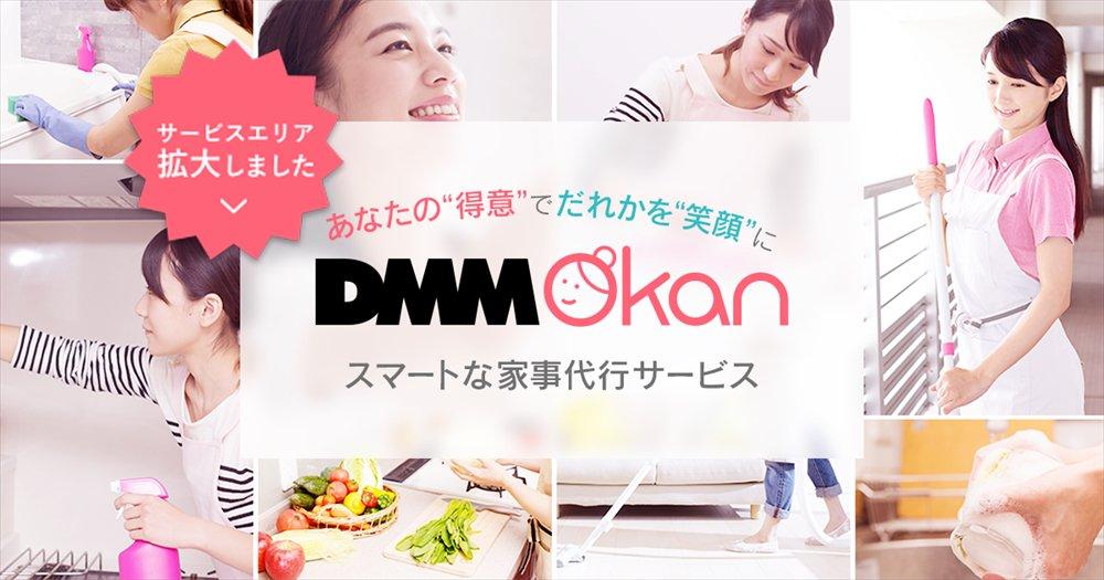 「DMM Okan」がサービス提供エリアを拡大!全国主要都市でキャストの事前登録を開始! https://t.co/C0IDOSjZAq