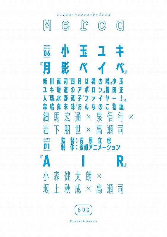 サブカルチャー批評ZINE『Merca β03』『Merca β04』が入荷いたしました。3号は『月影ベイベ』『AIR』