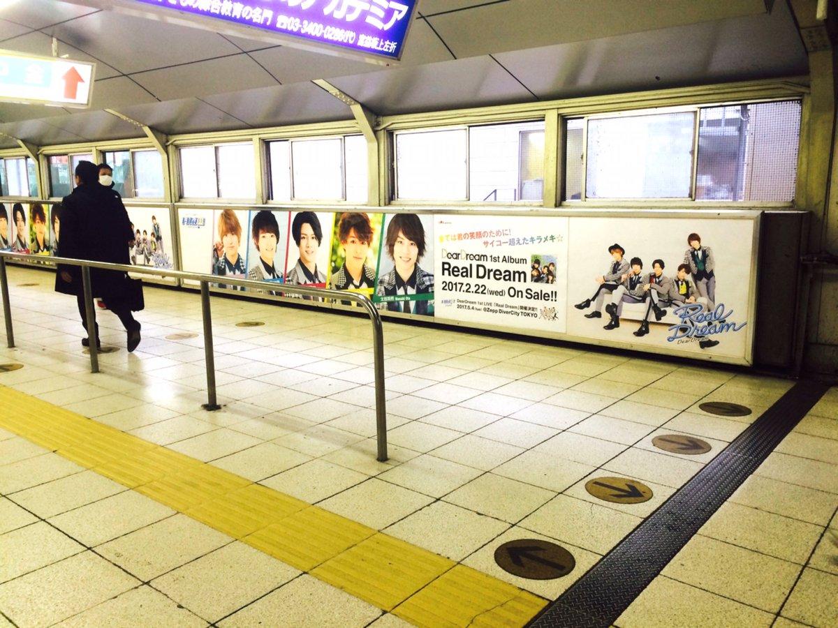 渋谷駅JR中央改札出てすぐのところで発見RealDream✨ #dfes