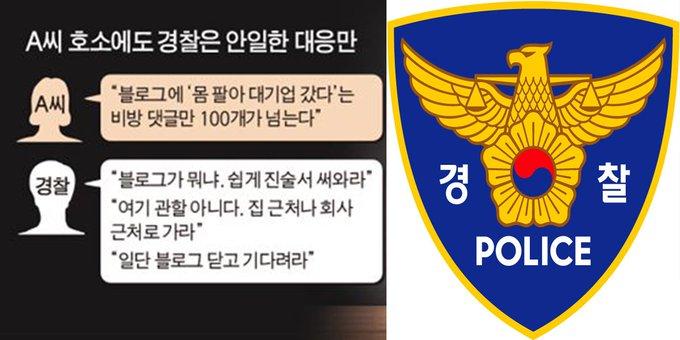 """사이버 스토킹에 벌벌 떠는데… 경찰은 """"기다리세요"""" 심지어 '가해자와 사적으로 만나서 잘 풀라'고 하는 경찰도 있었다. https://t.co/8xItF3kPyg"""