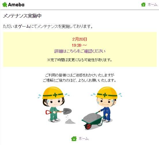 #gf_kari  #ガールフレンド : 【GF(仮)】Ameba(ガールフレンド(仮))コラボ開催中に緊急メンテへ突入