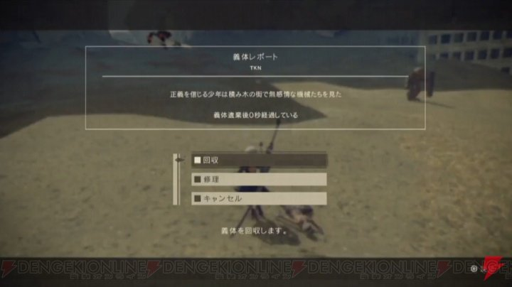 RT @dengekionline: 『NieR:Automata』オンライン要素が判明。PS4テーマが2月22日より無料配信 https://t.co/gSG3sm5QX0 #Nier...