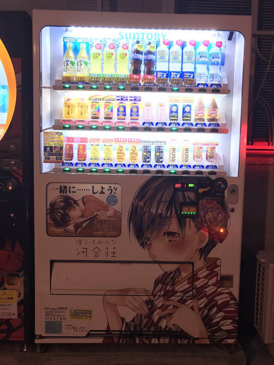 僕らはみんな河合荘自販機