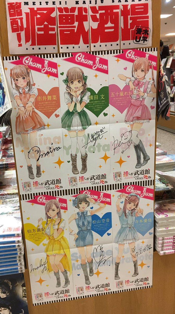 俺たちの紀伊国屋書店 梅田本店さまは『推しが武道館いってくれたら死ぬ』を応援しているんですけど、彼女たちが『酩酊! 怪獣