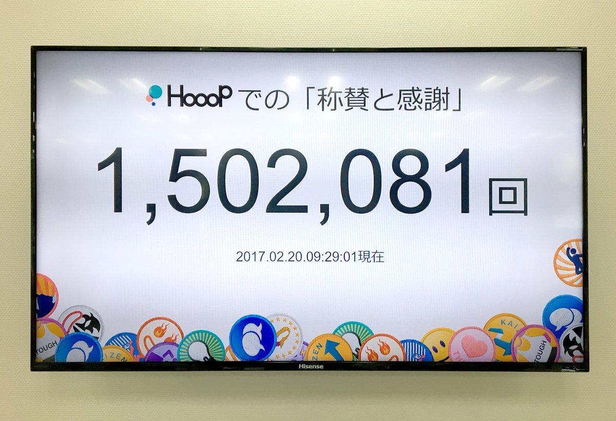 社内で飛び交う「感謝と称賛」が累計150万個突破!社員の定性評価を数値化できる『HoooP(フープ)』の導入企業が... https://t.co/vg5uTFDRQs
