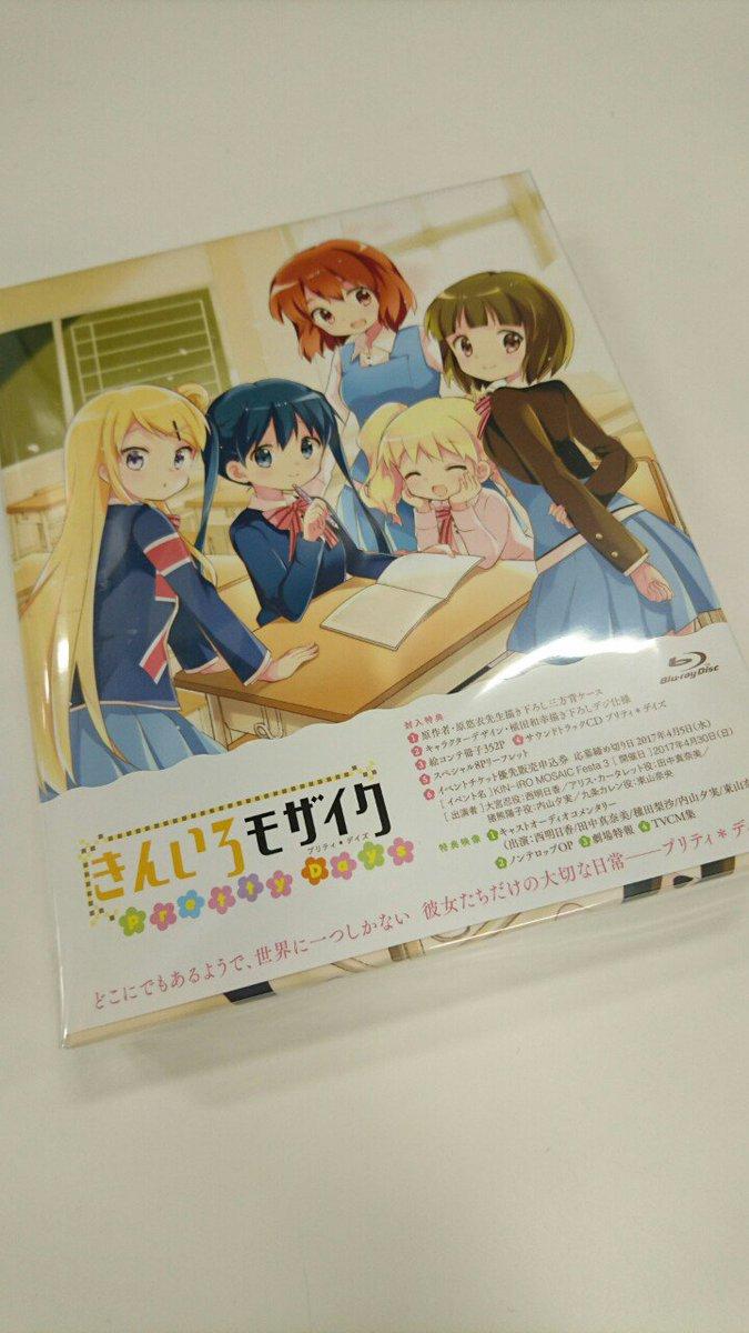 3月3日発売の「きんいろモザイク Pretty Days」Blu-ray&DVDサンプルが到着しました!なんだか分厚くて