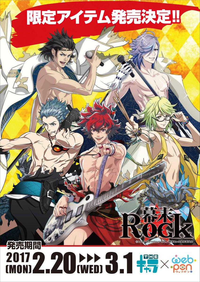 本日18時よりオンライングッズ販売サイト「webpon」にて『幕末Rock』限定アイテムが発売開始!!1回500円にて豪