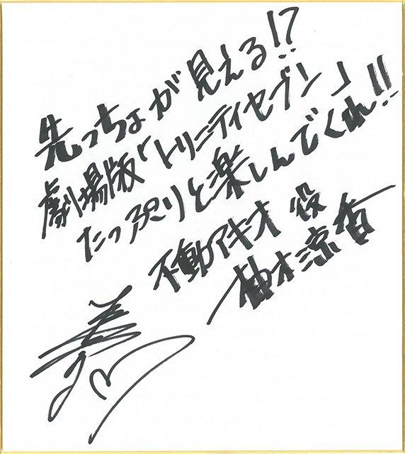 【劇場版トリニティセブン公開まであと4日!】カウントダウン色紙、本日は不動アキオ役の柚木涼香さん!柚木さんの意味深コメン