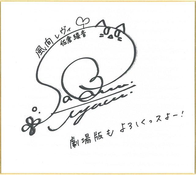 【劇場版トリニティセブン公開まであと2日!】カウントダウン色紙、本日は風間レヴィ役の佐倉綾音さん!みんなに見に来てほしい