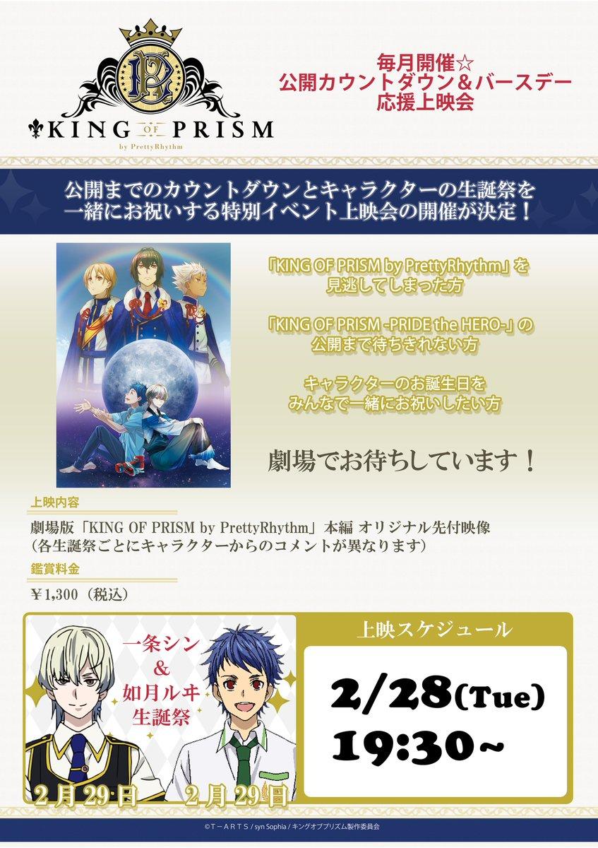 【2/28(火)19:30~『KING OF PRISM by PrettyRhythm』シン&ルヰ生誕祭・応援上映実施