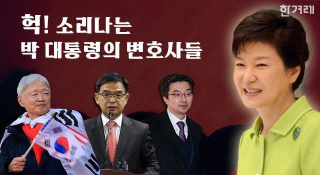 헉! 소리나는 박 대통령의 변호사들 https://t.co/hbuUrRHiql [그래픽 뉴스] '기행' 박 대통령 대리인단 속속들이 뜯어보니