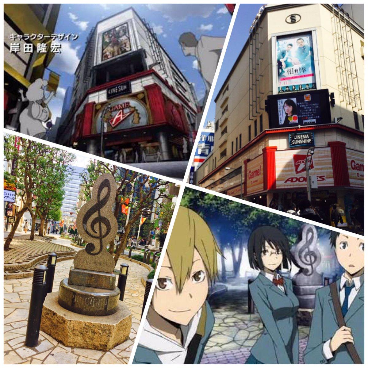 池袋った日記デュラララ!!聖地巡り☆アニメで出てくる場所行けてほんま興奮したわ😭😭なかなか同じに撮れたんちゃう(  ´ཫ