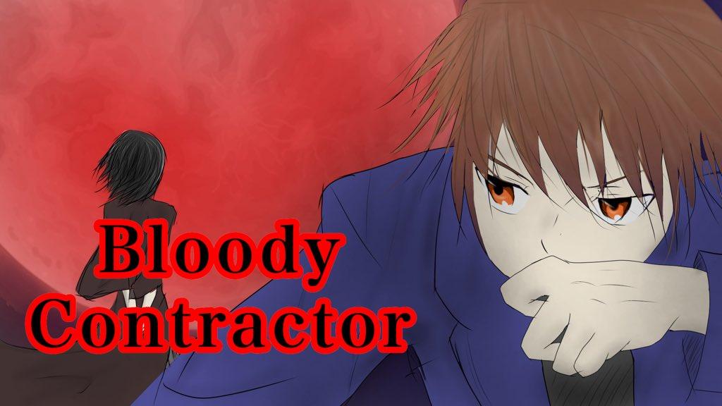 『Bloody Contractor 〜死んだ彼女は神すら殺す〜』何よりも大切だったあの子が────俺の目の前で死んだ。