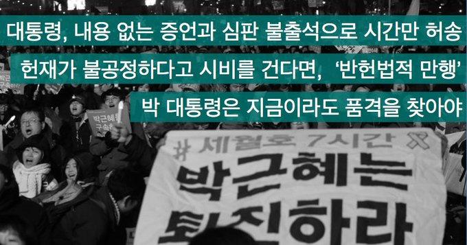 [사설/ 박 대통령은 '탄핵 지연책' 그만 포기하라] '꼼수', 더는 통하지 않는다. https://t.co/qymXHyRhco