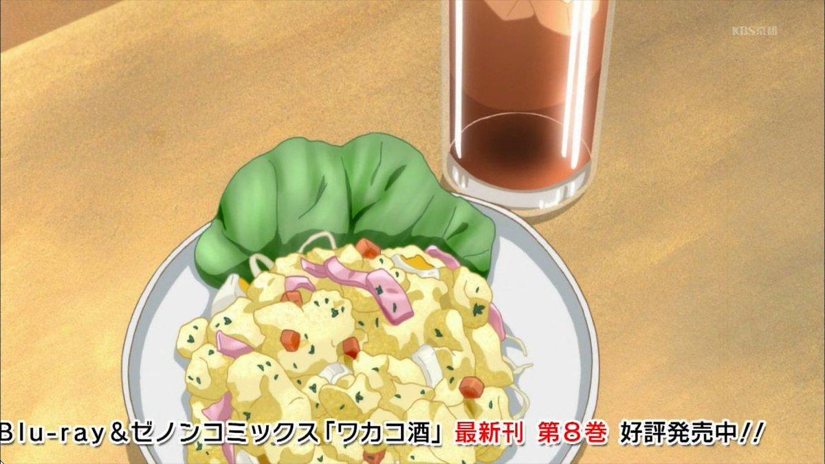 ポテサラにウーロンハイ #ワカコ酒 #anime_wakakozake #KBS