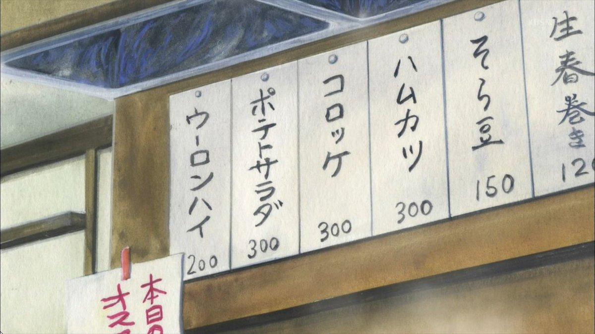 いいなー #ワカコ酒 #anime_wakakozake #KBS