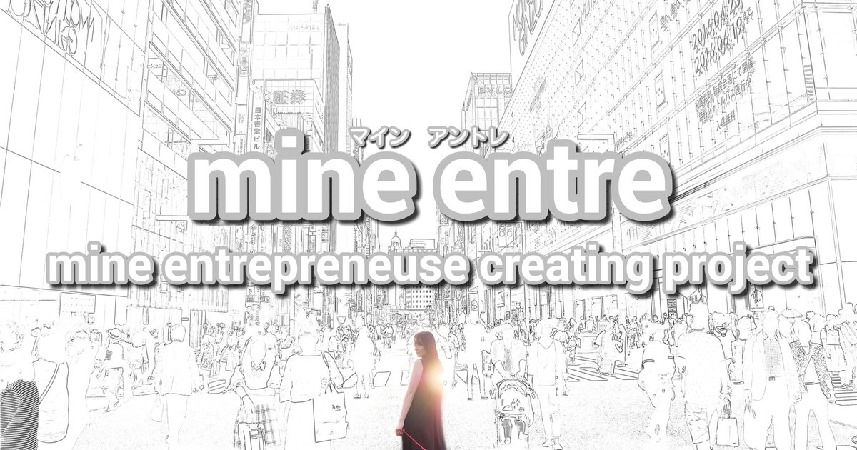 【日本初】'mine entre'クラウドファンディング連動型起業オーディション!オーディションで選ばれたものが起業で... https://t.co/sktEnZVSdt