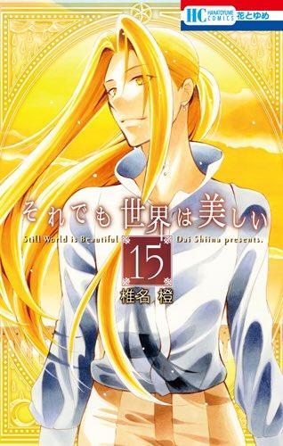 本日発売の花とゆめコミックス🌸・椎名橙先生「それでも世界は美しい」(15)・ミユキ蜜蜂先生「なまいきざかり。」(9)・モ