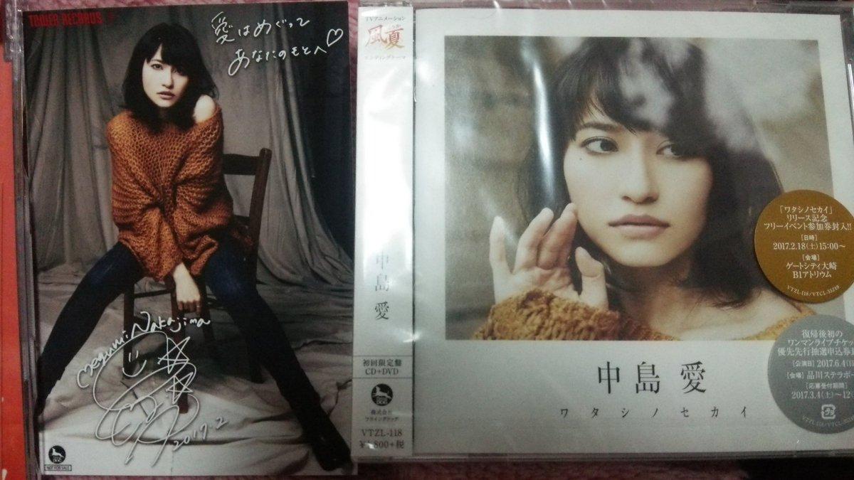 今日のお買い物中島愛まめぐのせかいじゃなくワタシノセカイ「愛はめぐってあなたのもとへ」が気に入ったので、タワレコで。そん