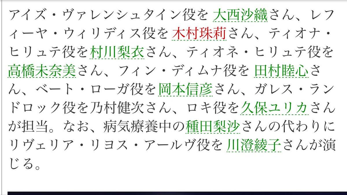 #FateGOダンまち外伝のアニメで種田氏→川澄さん代役……マシュの声をセイバーが!?