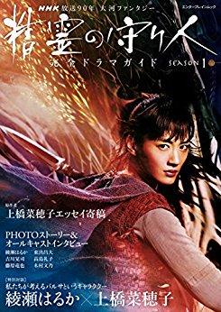 『精霊の守り人3 最終章』のあらすじ・キャスト・最新情報噂まとめ!