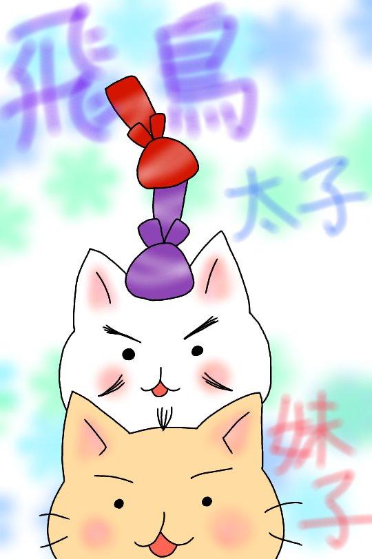 #ねこねこ日本史今日は私がねこねこ日本史を初めて知ってから1周年です!ヾ(o´∀`o)ノワァーィ♪という訳で記念(?)絵