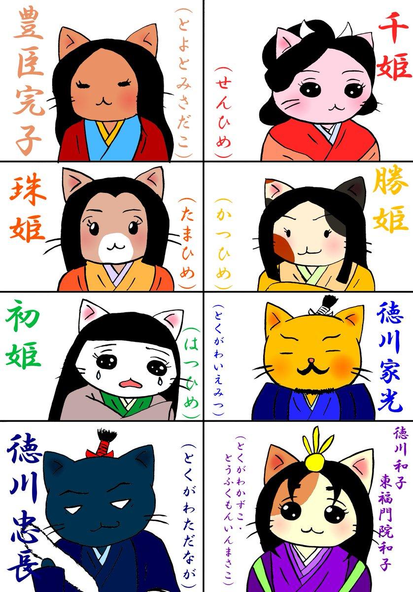 #ねこねこ日本史 この間のツイート( )で触れたお江の子どもたちが「もしアニメに出たらこんな感じかな~」というイメージで