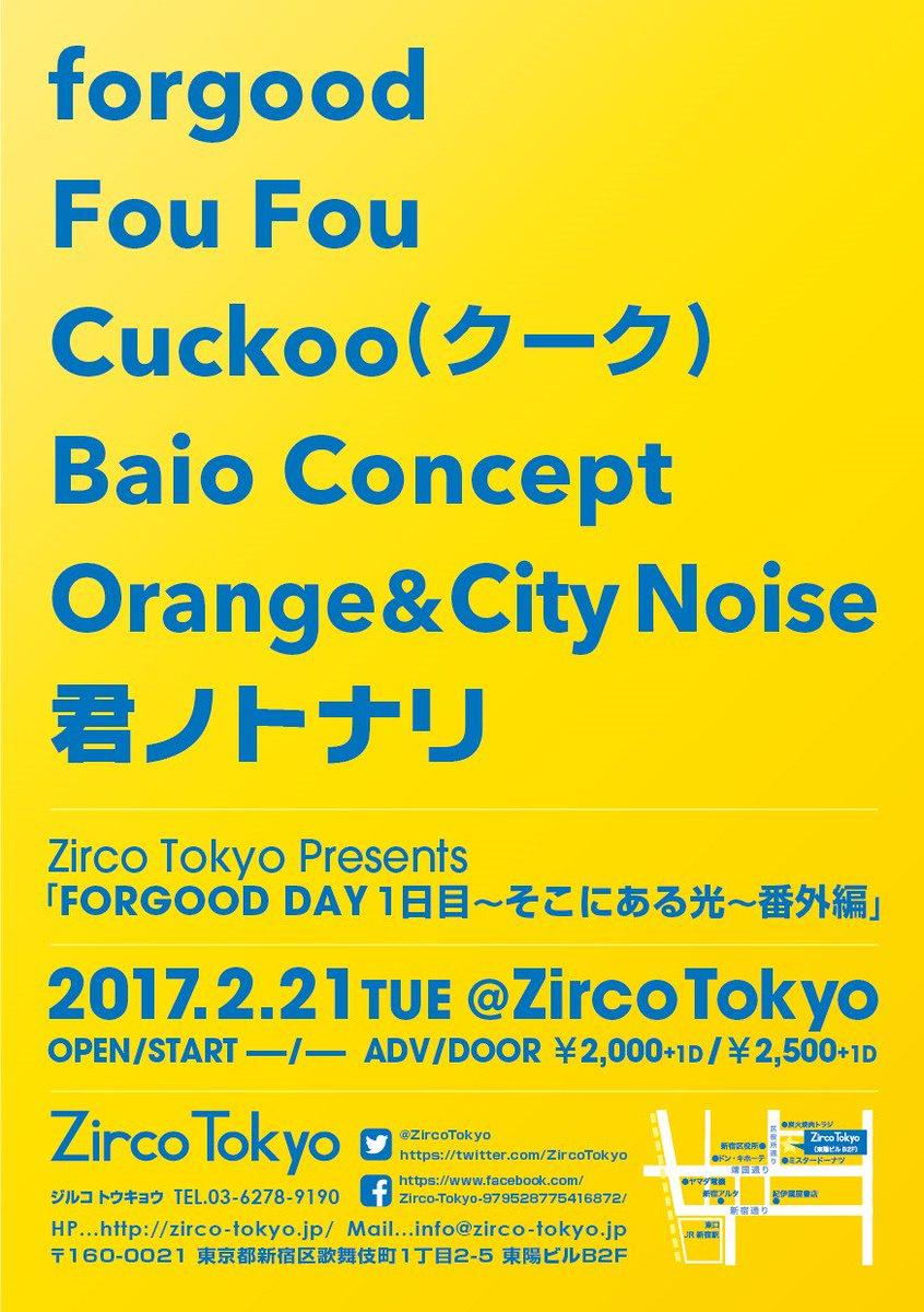 【明日です!!】2/21(火)新宿Zirco TokyoFORGOOD DAY 1日目〜そこにある光〜op/st 17: