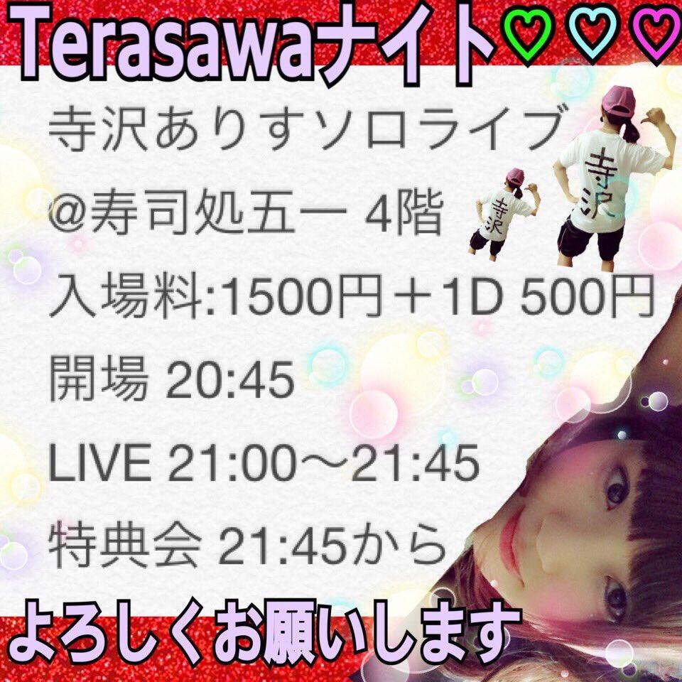 こえだちゃんとアフターライブで歌った大原櫻子さんのMywayって曲、今週金曜のTerasawaナイトで歌おうかな(((o