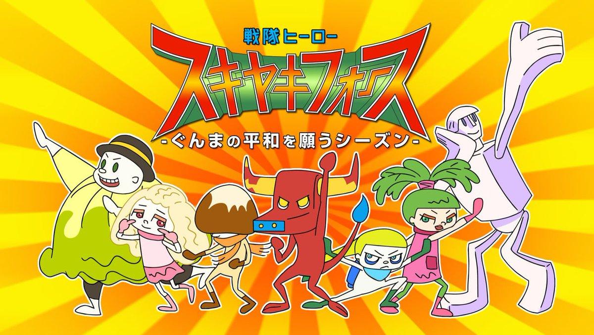 群馬テレビ、自社制作アニメ「スキヤキフォース」9日放送 当たれば全国、海外に売り込みも