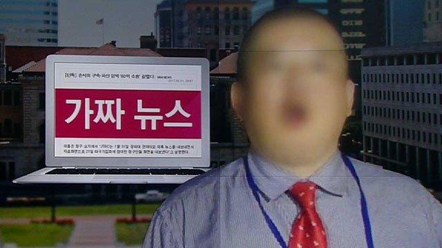 [JTBC 뉴스룸] 'JTBC에 3000억 소송' 추적해보니…#가짜뉴스 미 법원 어디서도 소장 접수된 곳 없어. 소송을 제기했다고 밝힌 자칭 미국교포는 국내에서 여러 차례 사기 행각으로 실형을 받았던 인물. https://t.co/NpMeEMAPvE