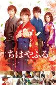 日本映画 25位ちはやふる -下の句-監督:小泉徳宏千早・太一・新は幼なじみ。...#映画 #ドラマ