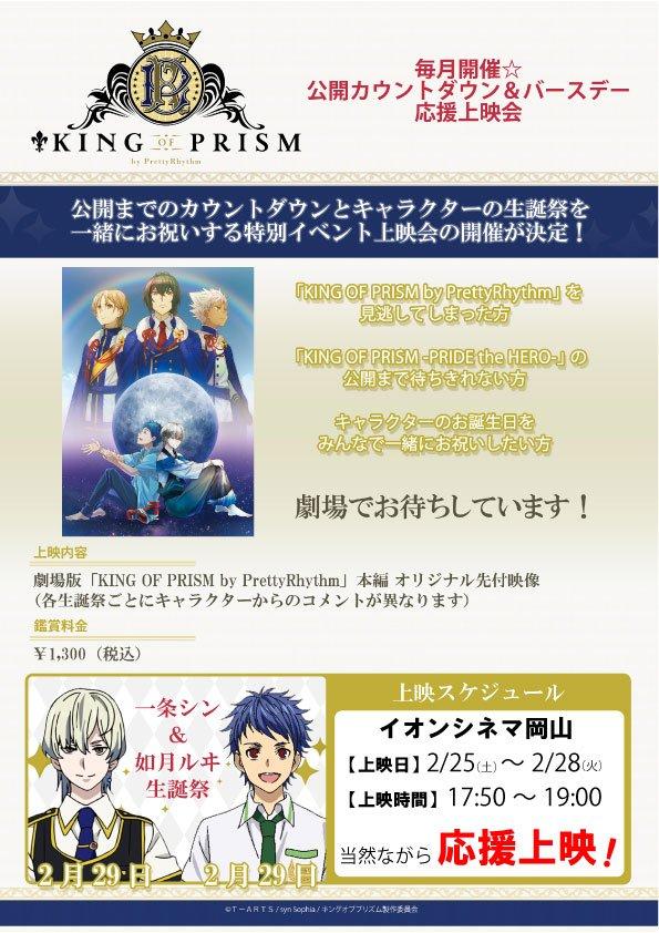 """劇場版「KING OF PRISM -PRIDE the HERO-」6/10公開記念!""""公開カウントダウン&バースデー"""